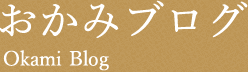 おかみブログ