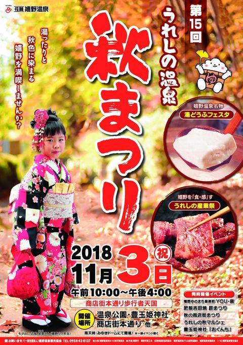 20181103秋まつりポスター