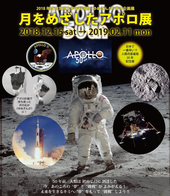 宇宙科学館アポロ